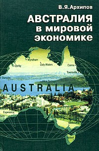 Австралия в мировой экономике