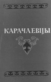 Карачаевцы. Историко-этнографический очерк