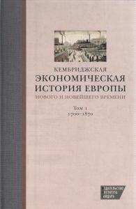 Кембриджская экономическая история Европы (2 тома) Нового и Новейшего времени. Том 1: 1700-1870 + Том 2: 1870–наши дни