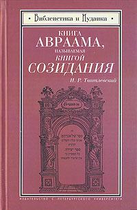 Книга Авраама, называемая Книгой Созидания / Пер. с иврита, предисл. и коммент. И. Р. Тантлевского.