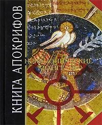 Книга апокрифов \Антология мудрости