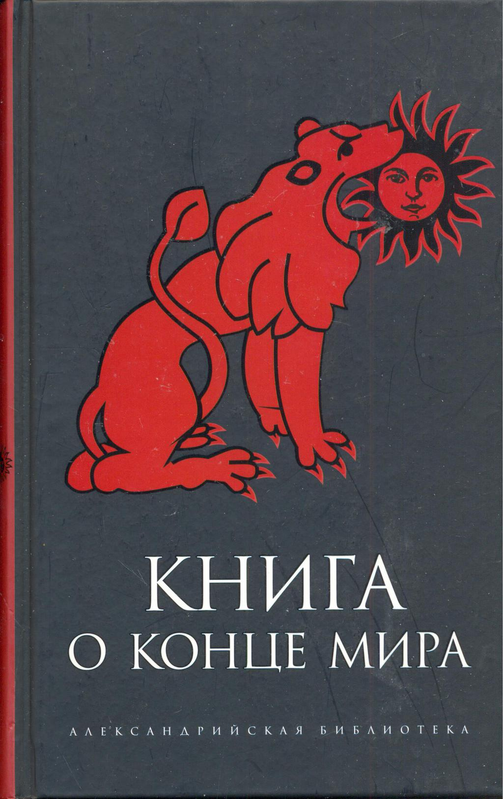 Книга о конце мира