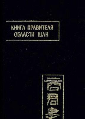 Книга правителя области Шан  \ППВ-черная серия