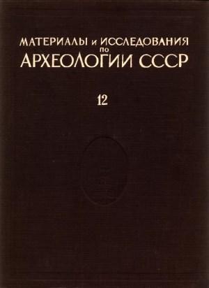 Материалы и исслед по археологии Москвы \МИА. 12