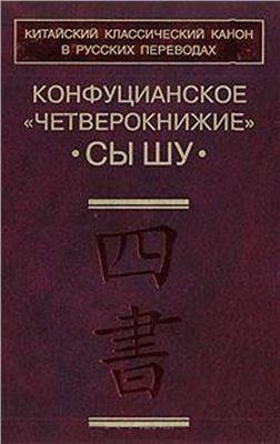 """Конфуцианское """"Четверокнижие"""" (""""Сы шу"""")"""
