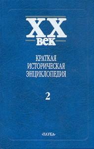 Краткая историческая энциклопедия ХХв. 2тт