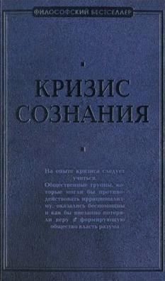 Кризис сознания: сборник работ по ''философии кризиса''