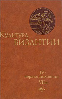 Культура Византии. Т.1й. IV - первая пол. VII века