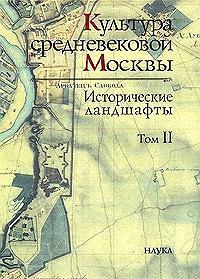 Культура средневековой Москвы. Т.2. Исторические ландшафты.