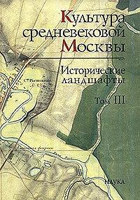 Культура средневековой Москвы. Т.3. Ментальный ландшафт.