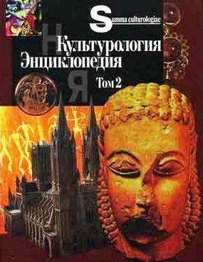 Культурология. Энциклопедия 2тт