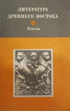 Литература Древнего Востока.Тексты.Иран.Индия.Китай