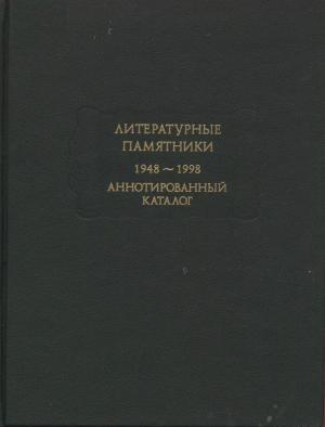 Литературные памятники.каталог.1948-1998
