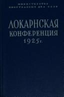 Локарнская конференция. 1925 г. Документы
