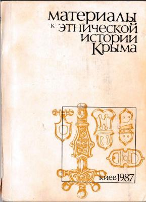 Материалы к этнической истории Крыма