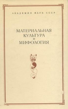 Материальная культура и мифология