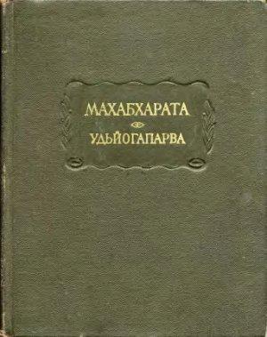 Махабхарата. Кн  5. Удьйогапарва (ЛП)