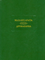 Махабхарата. Кн  7. Дронапарва (ЛП) или книга о Дроне