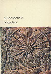 Махабхарата. Рамаяна (БВЛ)