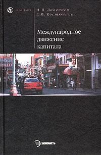 Международное движение капитала (Инвестиционная политика зарубежных стран): учебник/Ливенцев Н.Н.