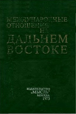 Международные отношения на Дальнем Востоке 2тт Кн1. С конца 16 в. до 1917.Кн.2.1917-1945