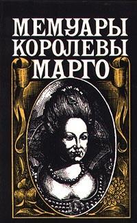 Мемуары королевы Марго