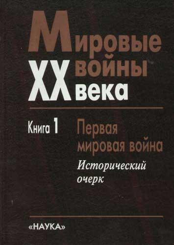 Мировые войны ХХ века. Кн.1-2 Первая мировая война