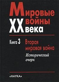 Мировые войны ХХ века. Кн.3-4 Вторая мировая война