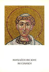Михайловские мозаики