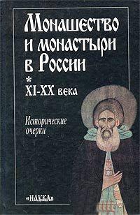 Монашество и монастыри в России. XI-XX века: Исторические очерки