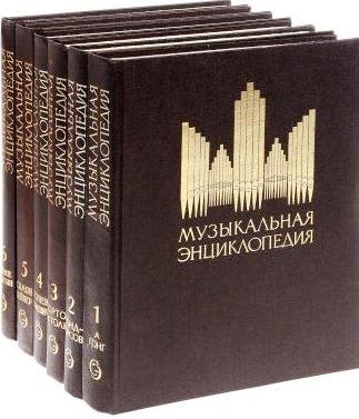 Музыкальная энциклопедия. 6 тт.