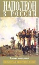 Наполеон в России в воспоминаниях иностранцев. В 2-х томах