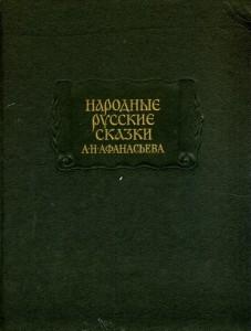 Народные русские сказки Афанасьева 3тт (ЛП)