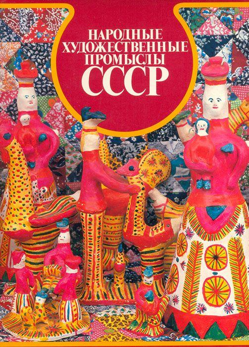 Народные художественные промыслы СССР