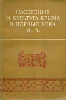 Население и культура Крыма в первые века нашей эры