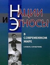 Нации и этносы в современном мире:Слов.-справ.-2-е,доп.