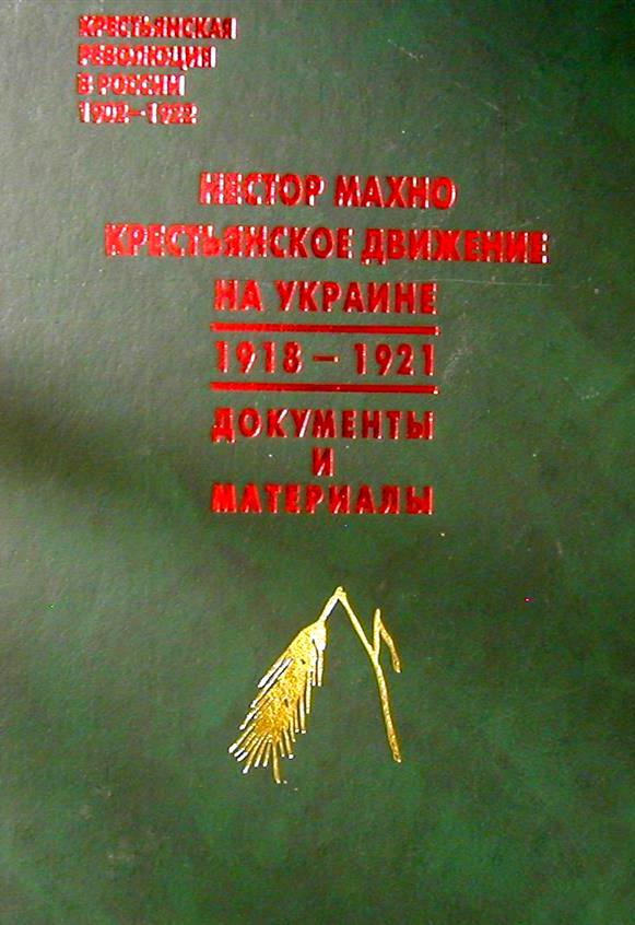 Нестор Махно.Крестьянское движение на Украине.1918-1921: Документы и материалы.