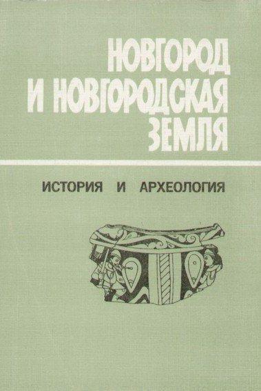 Новгород и новгородская земля. История и археология \1998