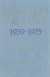 Новейшая история. 1939-1975 гг. Курс лекций