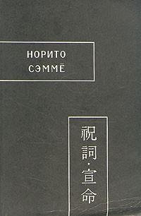Норито Сэммё