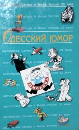 Одесский юмор \Антология сатиры и юмора России ХХ века