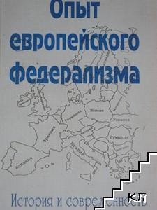 Опыт европейского федерализма