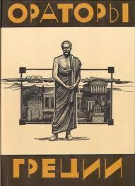 Ораторы Греции. БАЛ
