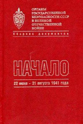 Органы гос.безопасности СССР в ВОВ. В 6тт