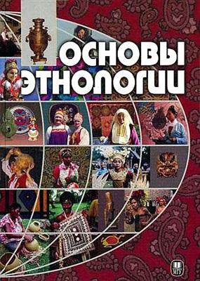 Основы этнологии:Учебное пособие