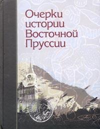 Очерки истории Восточной Пруссии