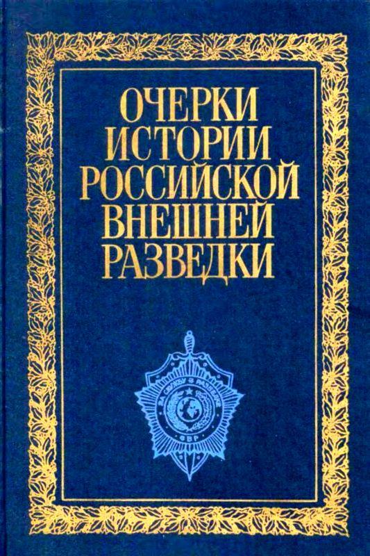 Очерки истории российской внешней разведки. В 6-ти томах \подчеркивания в одном томе