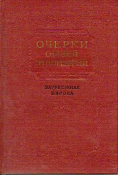 Очерки общей этнографии. Зарубежная Европа
