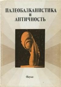 Палеобалканистика и античность