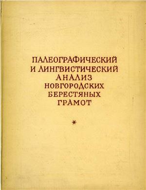Палеографический и лингвистический анализ Новгородских берестяных грамот